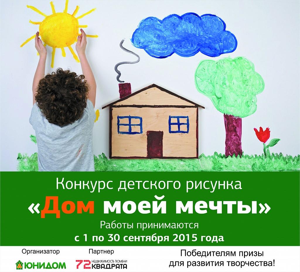 Творческий конкурс для детей моя мечта