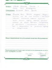 Отзыв Певловой Татьяны Сергеевны и Сергея Александровича