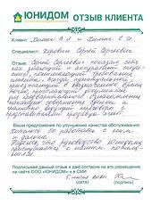 Химич Сергей Иванович о работе Коровина Сергея