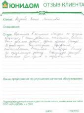 Якушева Елена Михайловна о работе специалиста по недвижимости АН