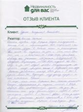 Отзыв Гудилко Владимира Васильевича