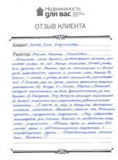 Отзыв Васневой Елены Владимировны