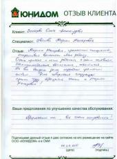 Отзыв Захаровой Ольги Александровны