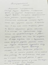 Борделиус Любовь Федоровна о работе Слотина Андрея