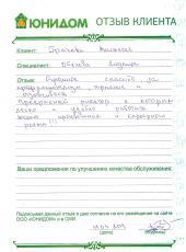 Грачёва Анастасия Петровна о работе Обуховой Людмилы Петровны