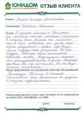 Пензина Зинаида о работе Грабовских Светланы