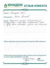 Дмитриева Юлия о работе с Шакиным Святославом