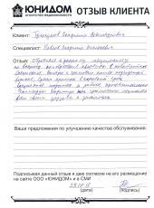 Туголуков Владимир Александрович о работе Павлова Владимира Николаевича