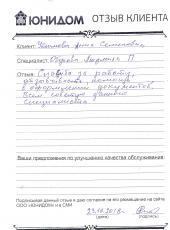 Утюмова Анна о работе Обуховой Людмилы