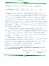 Отзыв Шаймуратовой Татьяны Павловны