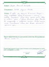 Отзыв Прокудина С.В. о работе специалиста по недвижиомсти компании Юнидом Зотовой Людмилы