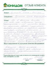 Отзыв Дулеповой Ольги и Валерия