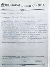 Марина о работе с Фатеевой Натальей Сергеевной