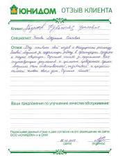 Абдалов Курбанияз Уралович о работе Зотовой Людмилы