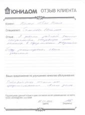 Отзыв Холина Ивана Ильича