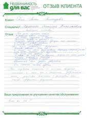 Отзыв Рожина Антона Александровича