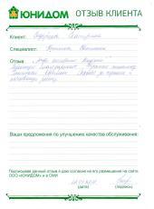 Отзыв Сидорцовой Екатерины и Новоселова Сергея о работе Галимовой Светланы