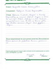 Отзыв Кандаковой Татьяны Александровны