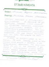 Отзыв Наумовой Людмилы Александровны
