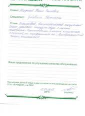 Отзыв Шафикова Фаниса Римовича
