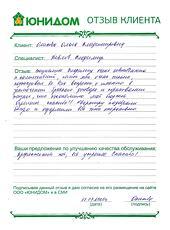 Олихова  Ольга Владимировна о работе с Павлом Владимировичем
