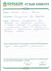Ивановы Сергей и Наталья о работе Бикмурзиной Розы