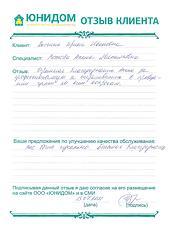 Клиент Волгина Ирина Ивановна о работе Волковой Алены