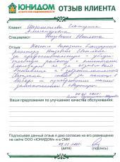 Шереметьева   Екатерина  Александровна о работе Низовских Светланы