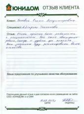 Отзыв Воловик Елены Владимировны