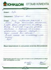 Вера о работе Гришечко Юлии