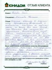 Отзыв Гараевой Ольги