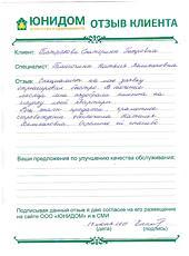 Патракова Екатерина Петровна о работе Тангочиной Натальи