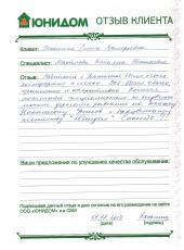 Пахалина Елена Валерьевна о работе Мастяевой Татьяны