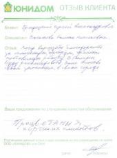 Кудрявцева С.В о работе специалиста по недвижимости АН