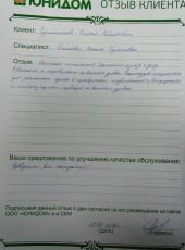 Сулейманов Рифат Габиятович о работе Рахимовой Анжелы