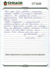 Отзыв семьи Ильяшевых