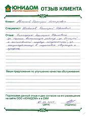 Николаев Дмитрий Геннадьевич о работе с Шибановым Дмитрием