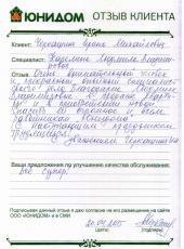 Отзыв Черкашиной Ирины Михайловны