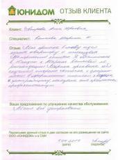 Отзыв Петровой Анны Юрьевны