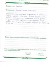 Отзыв Кольцова Олега Борисовича