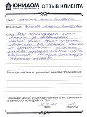 Москалева  Юлия о работе Гусаковой Марии