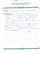 Отзыв Сидоренко Гузель Гумаровны
