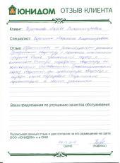 Корепанова Любовь о работе Карелиной Людмилы
