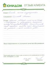 Отзыв Галиевой З.С.