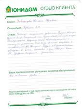 Отзыв Новгородовой Светланы Юрьевны