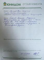Мамедов Вели Нагир Оглы о работе Карелиной Людмилы