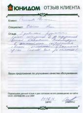 Отзыв Степановой Светланы