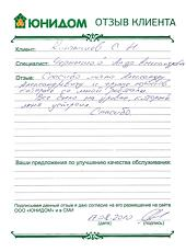 Кантышев Султан Назырович  о работе с Александром Чернышовым