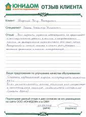 Щирский  Пётр Валерьевич о работе Павлова Владимира