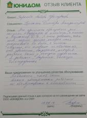 Зарембо Любовь Григорьевна о работе Булыгина Дмитрия
